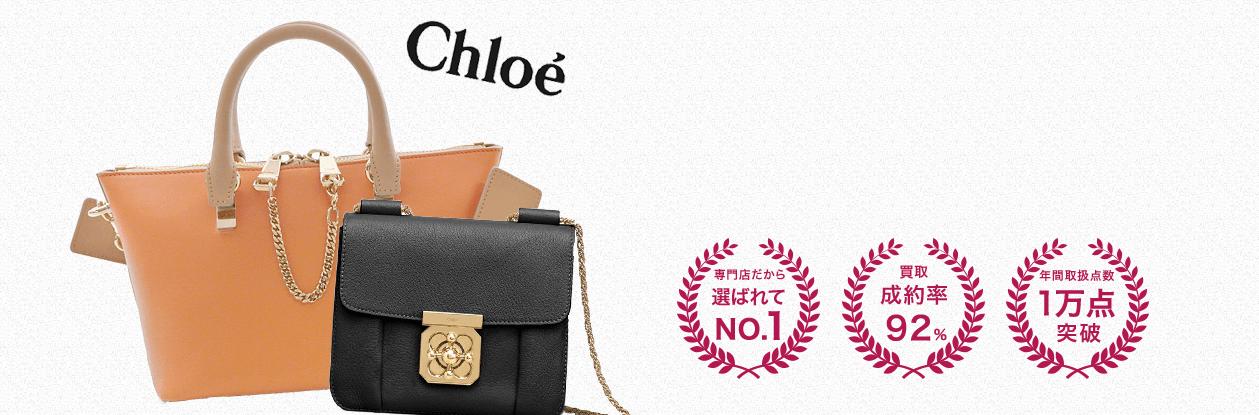 クロエ(Chloe)