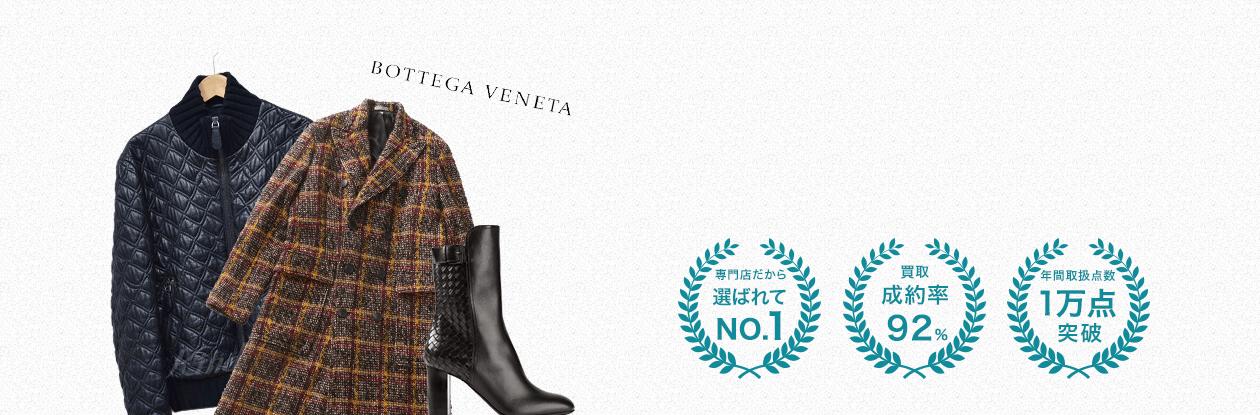 ボッテガヴェネタの洋服