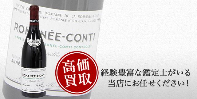 DRCロマネ・コンティ
