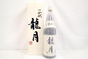 十四代 龍月 高価買取いたしました! 日本酒の買取はストックラボにお任せ下さい!