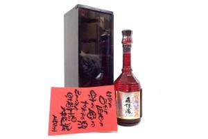 森伊蔵(MORIIZO) 楽酔喜酒 2001年 長期熟成 本格芋焼酎