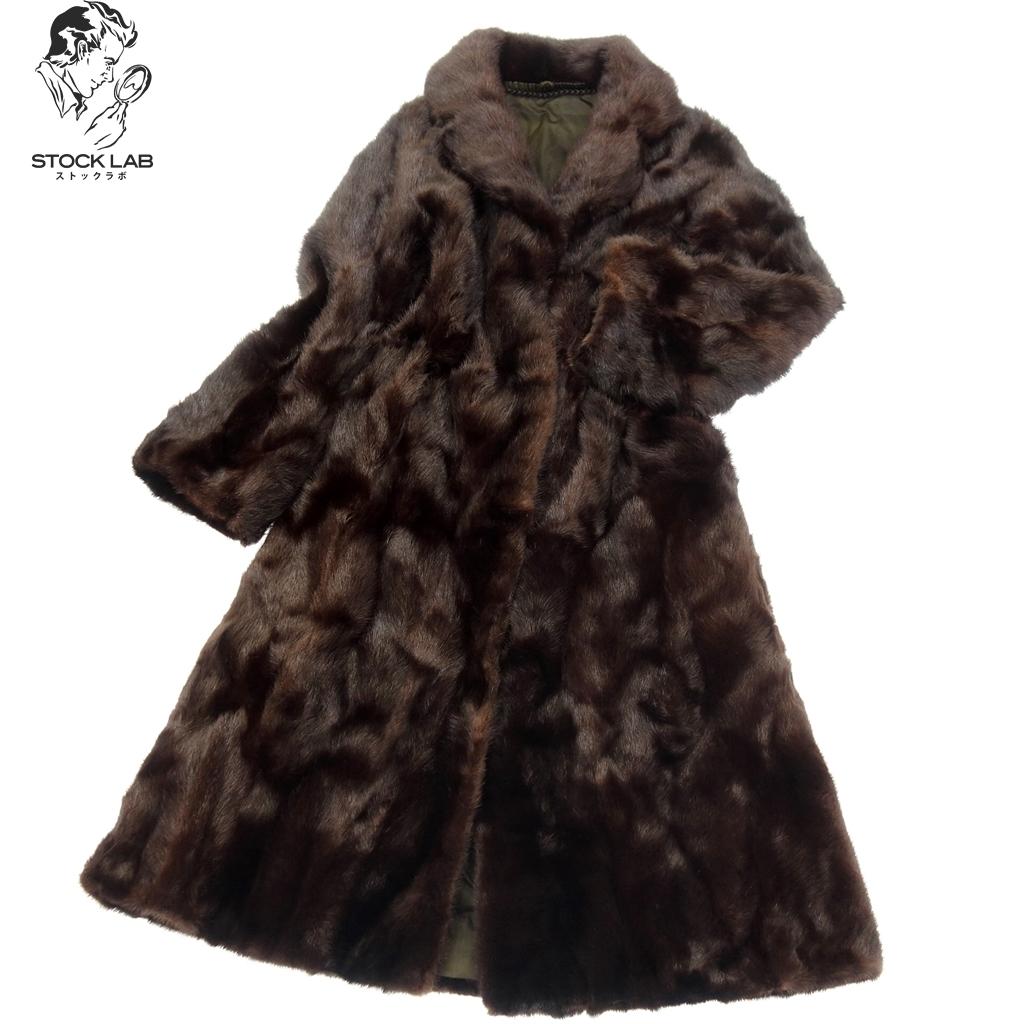 中古◆ウィーゼルミンク 超ロングコート 108㎝ 15 茶系 毛皮 MINK ファー